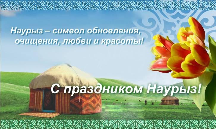 Открытки марта, открытка поздравительная на казахском языке